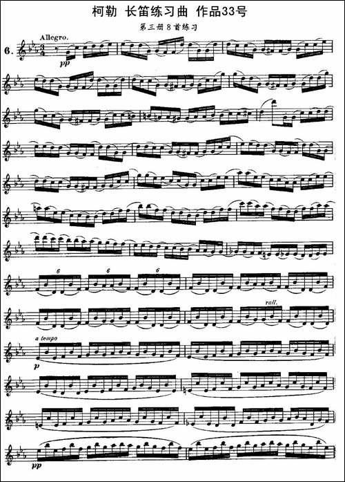柯勒长笛练习曲作品33号_第三册_6_长笛五线谱|长笛谱