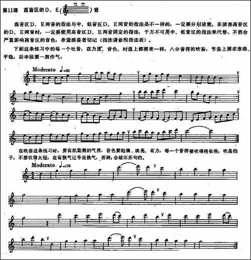 长笛练习曲100课之第11课-_高音区的D、E音_长笛五线谱|长笛谱