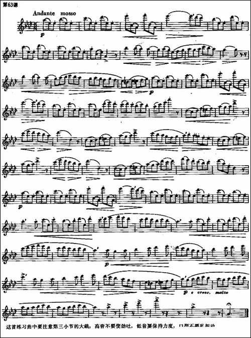 长笛练习曲100课之第63课-_大跳与高音练习要点_长笛五线谱|长笛谱