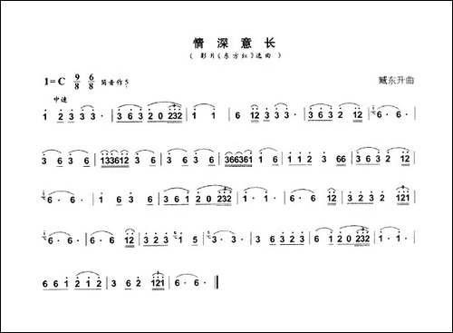 情深意长_大型音舞蹈史诗《东方红》选曲_笛箫间谱 笛箫谱