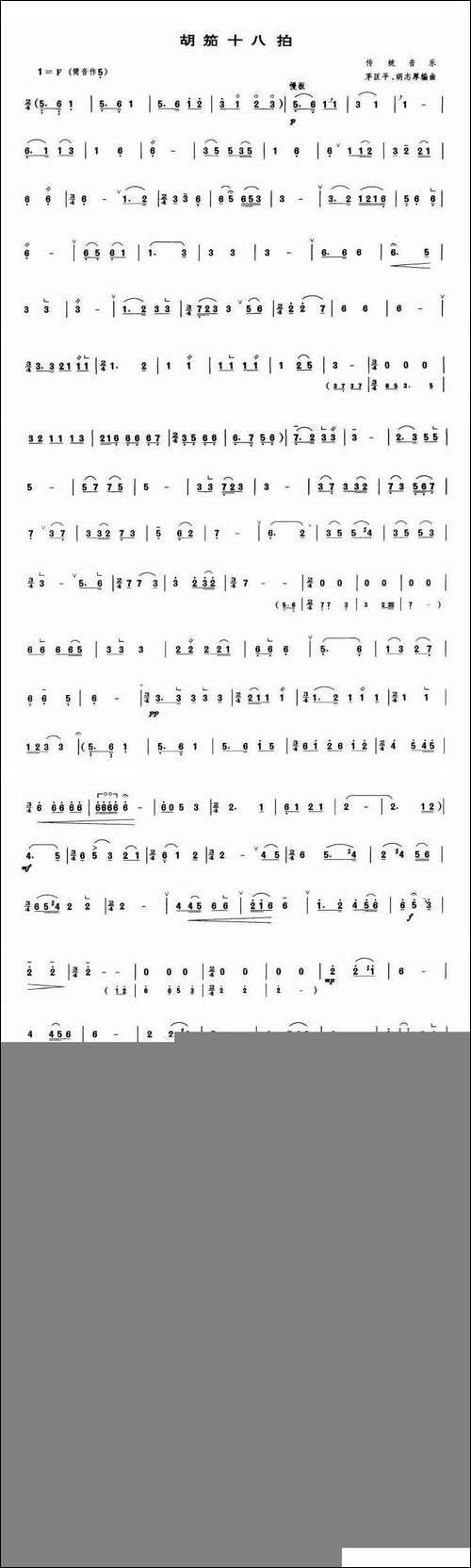 胡笳十八拍_笛箫间谱 笛箫谱
