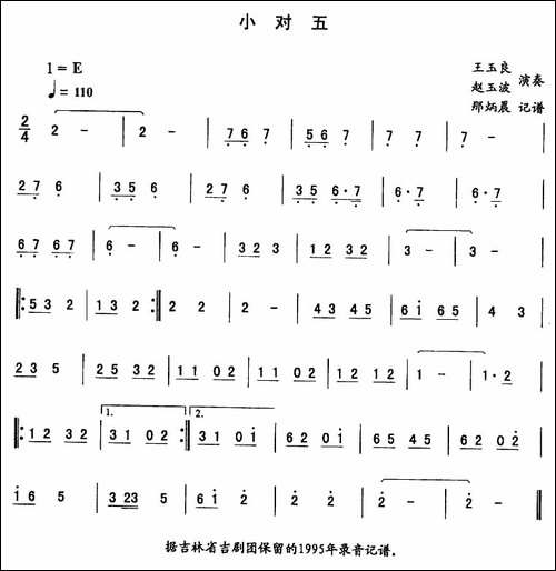小对五—东北秧歌曲牌_二人转伴奏谱_二人转谱 戏谱