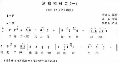 鸳鸯扣对口_一-[《九子图》唱段]_二人转谱 戏谱