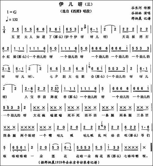 伊儿呀_三-[《西厢》唱段]_二人转谱|戏谱
