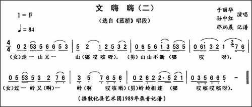 文嗨嗨_二-[《蓝桥》唱段]_二人转谱|戏谱