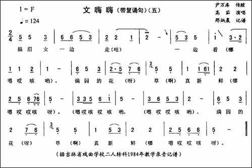 文嗨嗨_五-[带复诵句]_二人转谱|戏谱