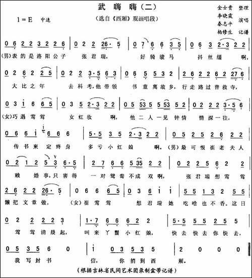 武嗨嗨_二-[《西厢》唱段]_二人转谱|戏谱
