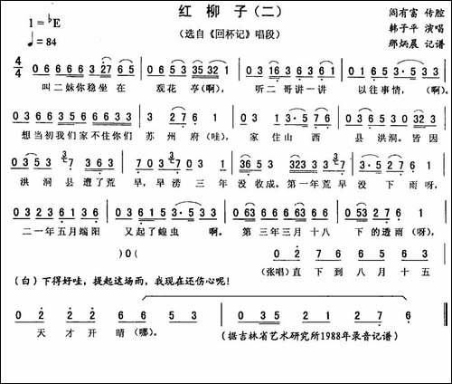 红柳子_二-[《回杯记》唱段]_二人转谱|戏谱
