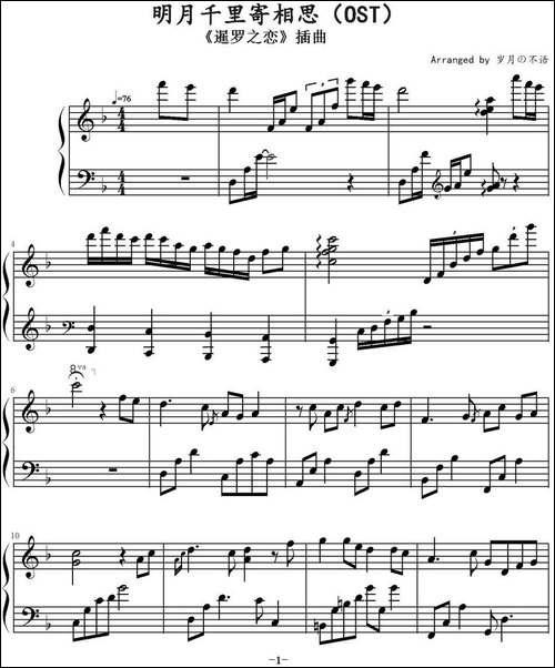明月千里寄相思_《暹罗之恋》插曲_钢琴谱