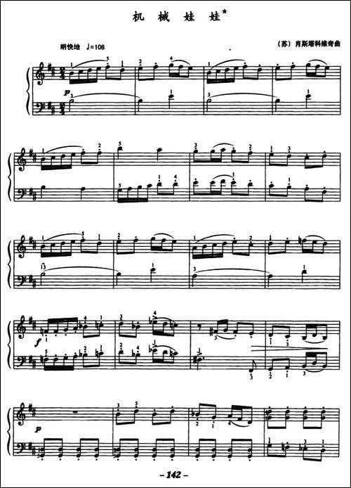 机械娃娃_钢琴乐谱