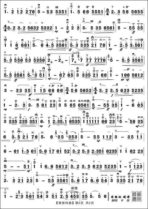 声乐谱  寒春风曲_二胡独奏曲_个人园地五线谱|个人园地简谱|个人园地图片