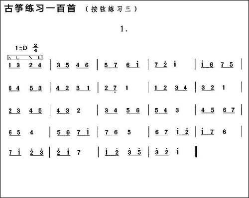 古筝按弦练习_三_简谱|古筝古琴谱