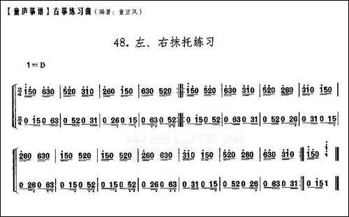 童庐筝谱:48.左、右抹托练习_简谱|古筝古琴谱
