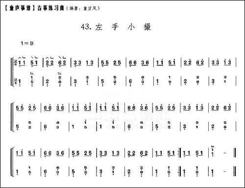 童庐筝谱:43.左手小撮_简谱|古筝古琴谱