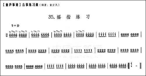 童庐筝谱:35.摇指练习_简谱|古筝古琴谱