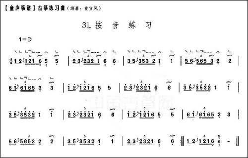 童庐筝谱:31.按音练习_简谱|古筝古琴谱