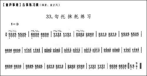 童庐筝谱:33.勾托抹托练习_简谱|古筝古琴谱