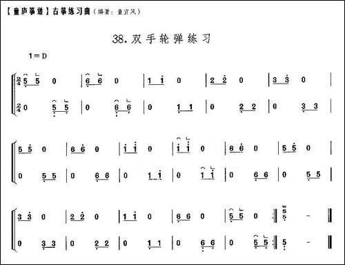 童庐筝谱:38.双手轮弹练习_简谱|古筝古琴谱