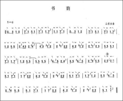 书韵_简谱|古筝古琴谱