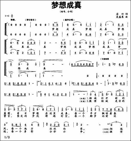 梦想成真_居竹词-吴盛栗曲_合唱曲谱 歌谱