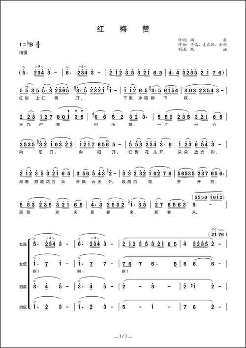 红梅赞_混声合唱、默涵制谱版_合唱曲谱 歌谱