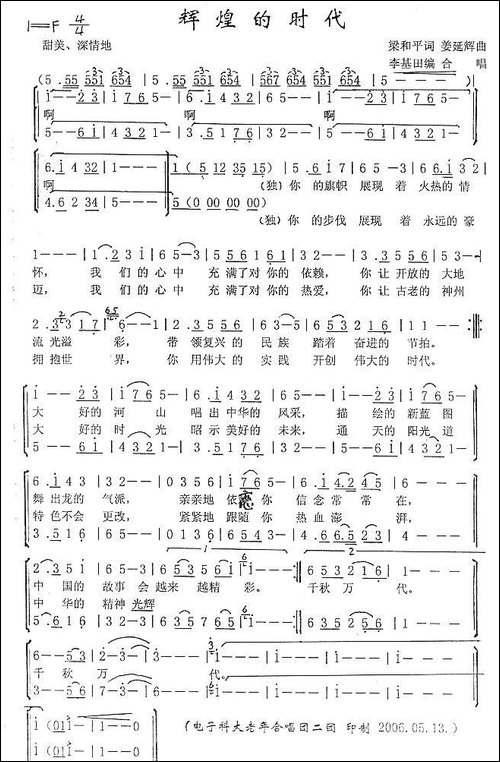 辉煌的时代_李基田编合唱版_合唱曲谱 歌谱