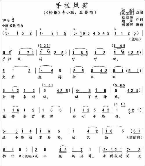 手拉风箱_《补锅》李小聪、兰英唱段_花鼓戏谱 戏谱