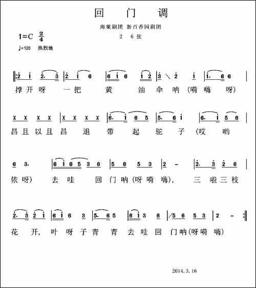 岳阳花鼓戏:回门调_花鼓戏谱|戏谱
