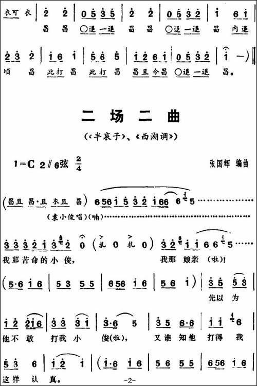三里湾_第二场_花鼓戏谱 戏谱