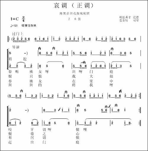 岳阳花鼓戏:哀调_花鼓戏谱 戏谱
