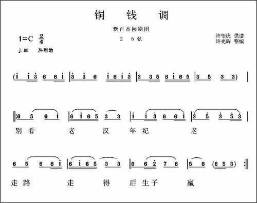 岳阳花鼓戏:铜钱调-_花鼓戏谱 戏谱