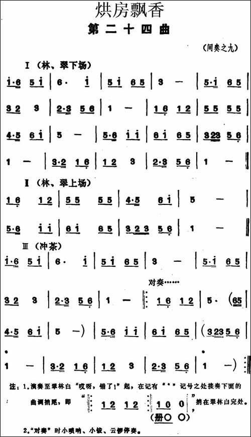 《烘房飘香》第二十四曲_花鼓戏谱 戏谱