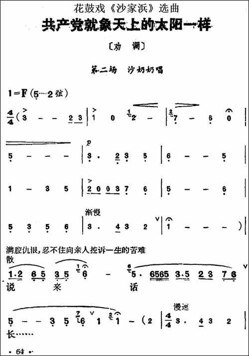 花鼓戏《沙家浜》选曲:共产党就像天上的太阳一样_花鼓戏谱 戏谱