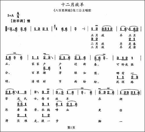 十二月放羊_《八百里洞庭》龙三公主唱段_花鼓戏谱|戏谱