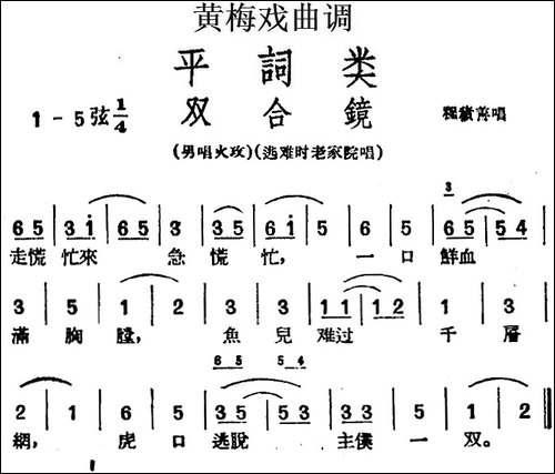 [黄梅戏曲调]平词类:双合镜_黄梅戏谱|戏谱