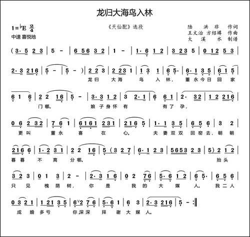 龙归大海鸟入林_《天仙配》董永唱段、大溪水制谱版_黄梅戏谱|戏谱