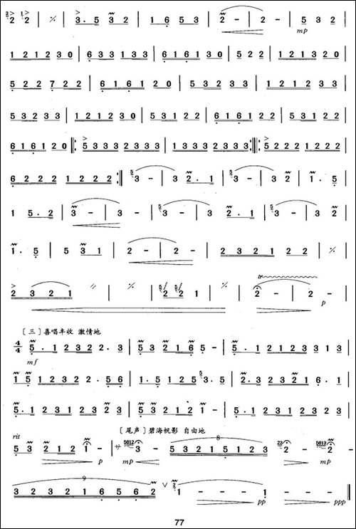 葫芦丝、巴乌六级考级曲目:渔乡春晓_葫芦丝谱