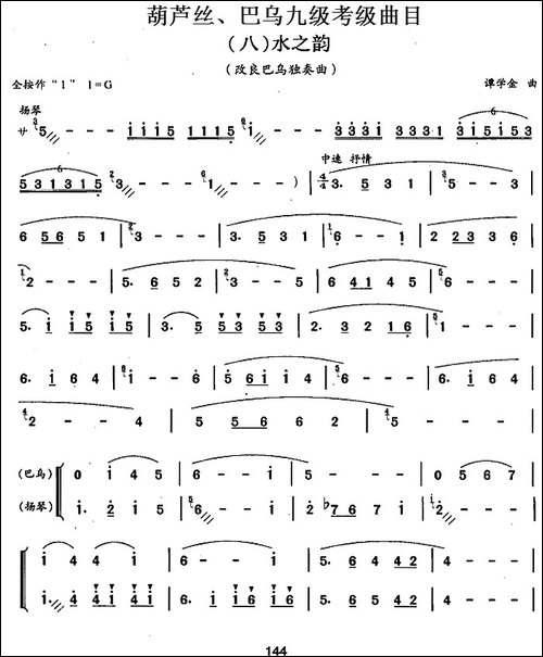 葫芦丝、巴乌九级考级曲目:水之韵_葫芦丝谱