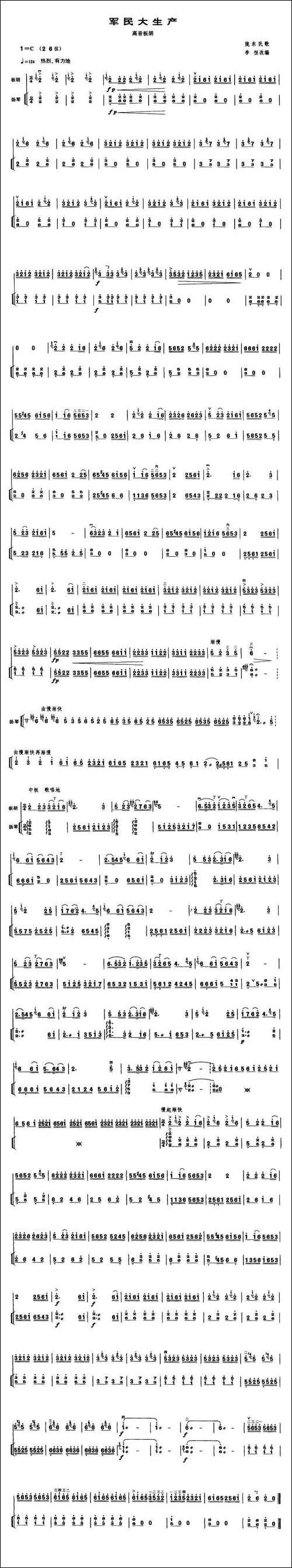 军民大生产_高音板胡、扬琴伴奏谱_胡琴