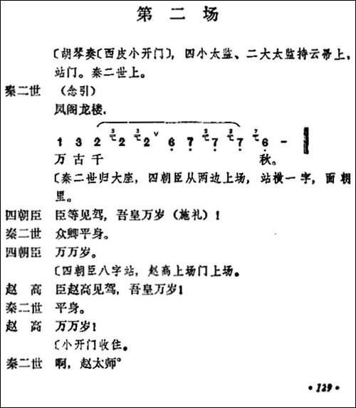 《宇宙锋》第二场_梅兰芳演唱本_京剧唱谱 戏谱