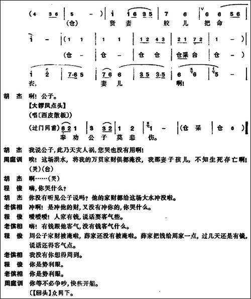 [京剧]锁麟囊-_第十场至第十一场_京剧唱谱 戏谱