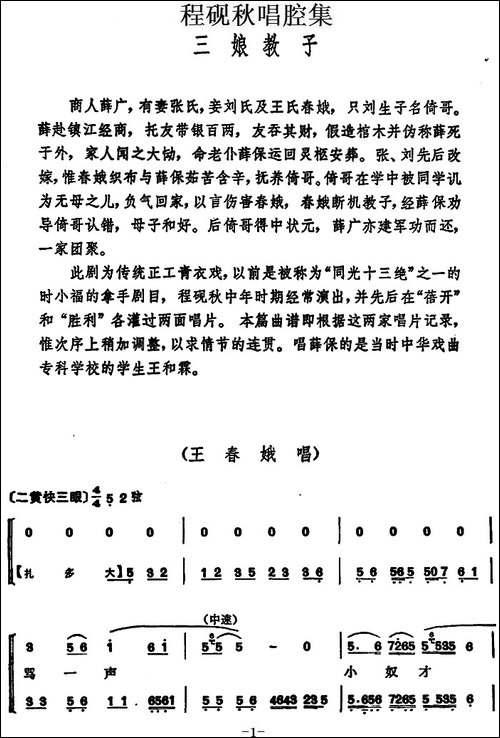 程砚秋唱腔集:《三娘教子》_京剧唱谱|戏谱