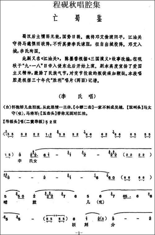 程砚秋唱腔集:《亡蜀鉴》_京剧唱谱|戏谱