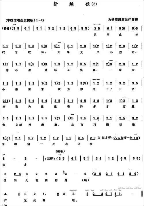 京胡演奏教程:斩雄信_3_京剧唱谱|戏谱