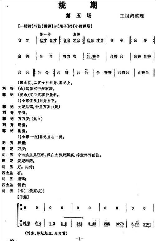《姚期》第五场_京剧唱谱 戏谱