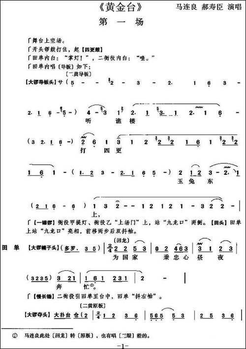 《黄金台》第一场_京剧唱谱|戏谱