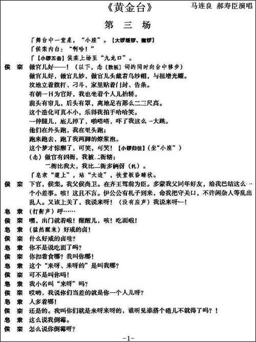 《黄金台》第三场_京剧唱谱|戏谱