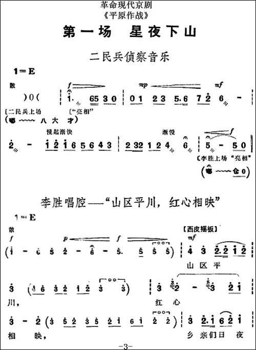 革命现代京剧《平原作战》全剧主旋律乐谱之第一场-星夜下山-京剧唱谱