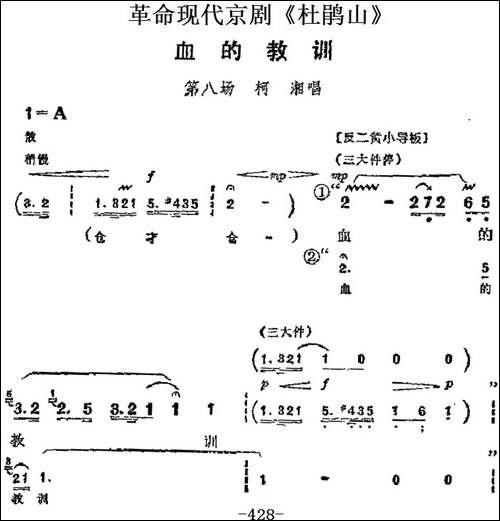 革命现代京剧《杜鹃山》主要唱段:血的教训_第八场-柯湘唱段_京剧唱谱 戏谱