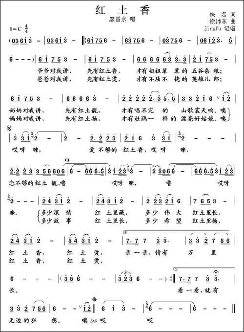红土香_谱友记谱|歌谱